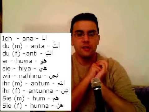 Arabische Stunde - Lektion 25 - Die Personalpronomen - Arabisch Lernen - YouTube