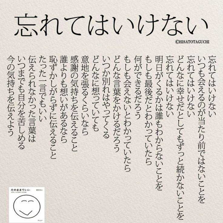 いいね!594件、コメント3件 ― @yumekanau2のInstagramアカウント: 「伝えられなかった言葉は いつまでも自分を苦しめる . . . #忘れてはいけない#忘れない #失恋#別れ#破局#死別 #言葉#日本語#片想い #遠距離恋愛#そのままでいい」