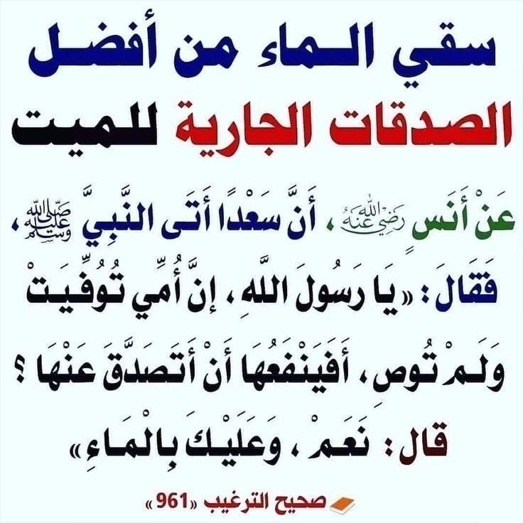 Pin By Nadinekattih On أحاديث نبوية Quran Quotes Islam Facts Islamic Quotes