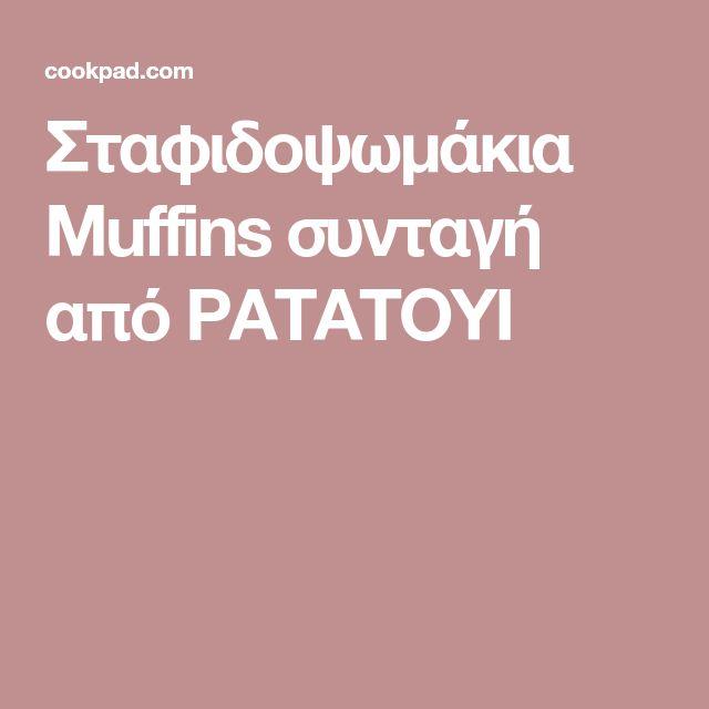 Σταφιδοψωμάκια Muffins συνταγή από ΡΑΤΑΤΟΥΙ