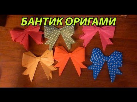 Как сделать бантик из бумаги. Бантик оригами.