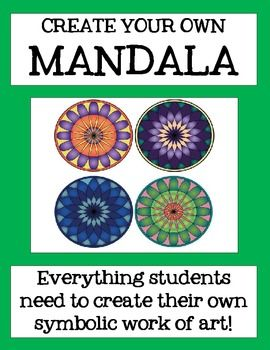 Create Your Own Mandala - History, Information, and Project.  Everything students need to create their own symbolic work of art!  This is an Integrated Art and Writing Unit!