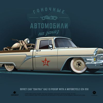 "GAZ-24-01 custom project ""Crazy Taxi"" by Andrey Tkachenko on ArtStation."