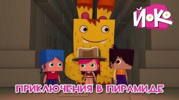 Мультфильмы для детей - ЙОКО - Приключения в пирамиде http://video-kid.com/10651-multfilmy-dlja-detei-ioko-priklyuchenija-v-piramide.html  Митя и Вик играют в героев, а Майю все время записывают на роль «дамы в беде». Но Майе тоже хочется быть героем! И когда Йоко устраивает им приключения в огромной пирамиде, заполненной мумиями и ловушками в стиле Индианы Джонса, мальчишки понимают, что Майя тоже может быть настоящим героем.Подписывайся и смотри новые серии! А также давай дружить:BK: OK…