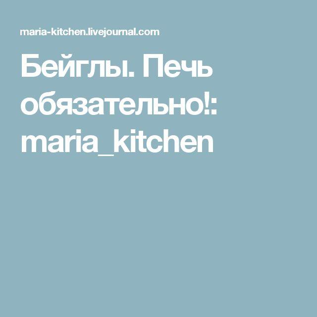 Бейглы. Печь обязательно!: maria_kitchen