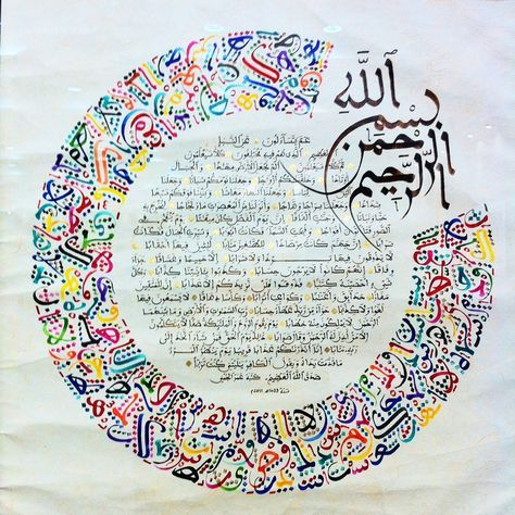 holy qur'an .. islamic ~ arabic calligraphy art