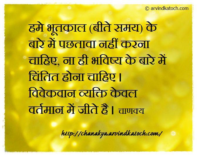 Chanakya Thoughts (Niti) in Hindi: Chanakya Hindi Thought (We should not regret for/ पछतावा नहीं करना चाहिए)