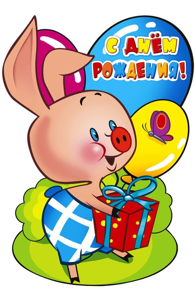 По-испански, открытки с днем рождения пятачок