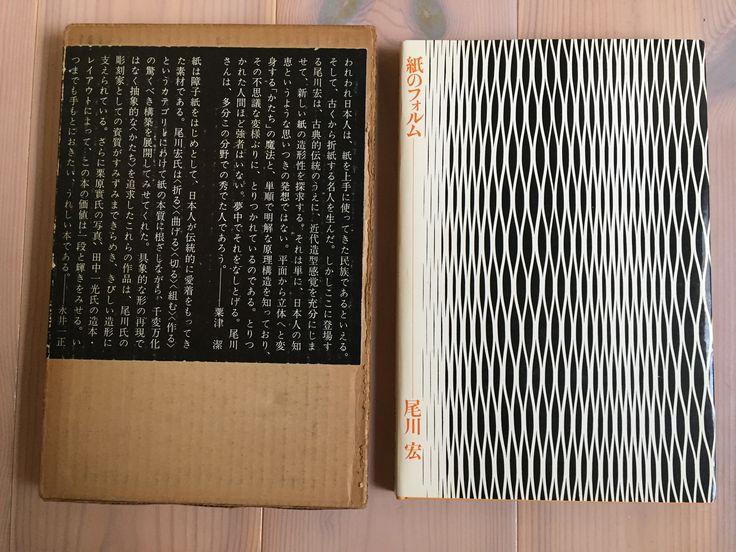 紙のフォルム 尾川宏  装丁=田中一光