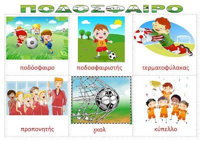 dreamskindergarten Το νηπιαγωγείο που ονειρεύομαι !: Πίνακες αναφοράς για τα αθλήματα