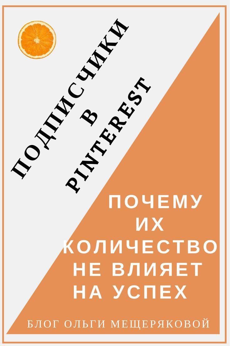 Как получить подписчиков в Pinterest: полезные советы на русском языке с видео уроком и подробной инструкцией. #pinterestнарусском