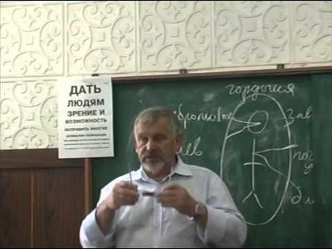 В.Г.Жданов - Восстановление зрения (5 часть)