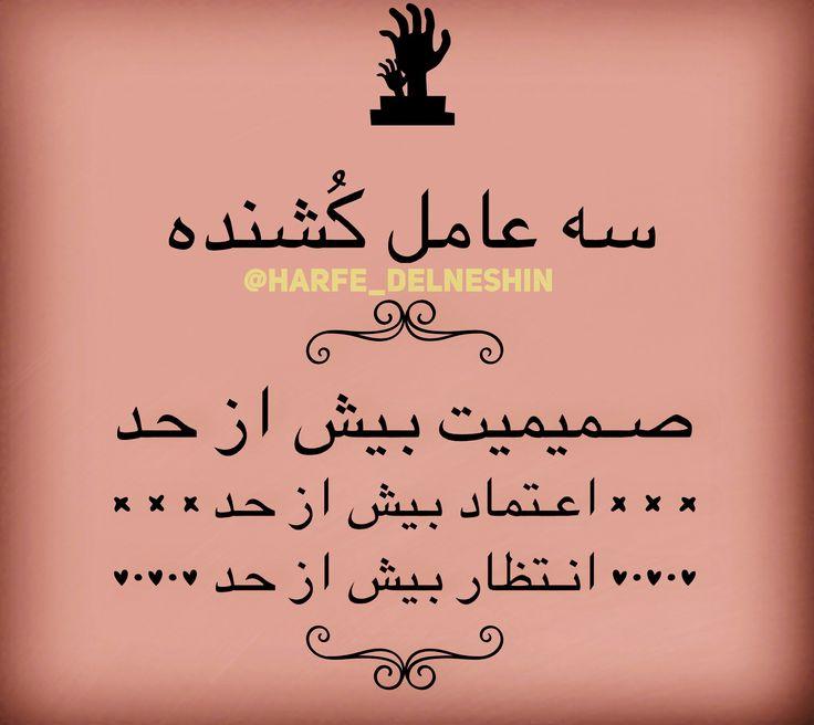 حقیقت محض Text On Photo Persian Quotes Cute Illustration
