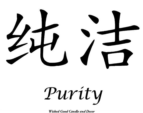 Vinyl Sign  Chinese Symbol  Purity by WickedGoodDecor on Etsy, $8.99