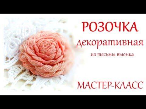 """DIY  Как сделать декоративную розочку из тесьмы """"вьюнок"""" (мастер-класс) - YouTube"""