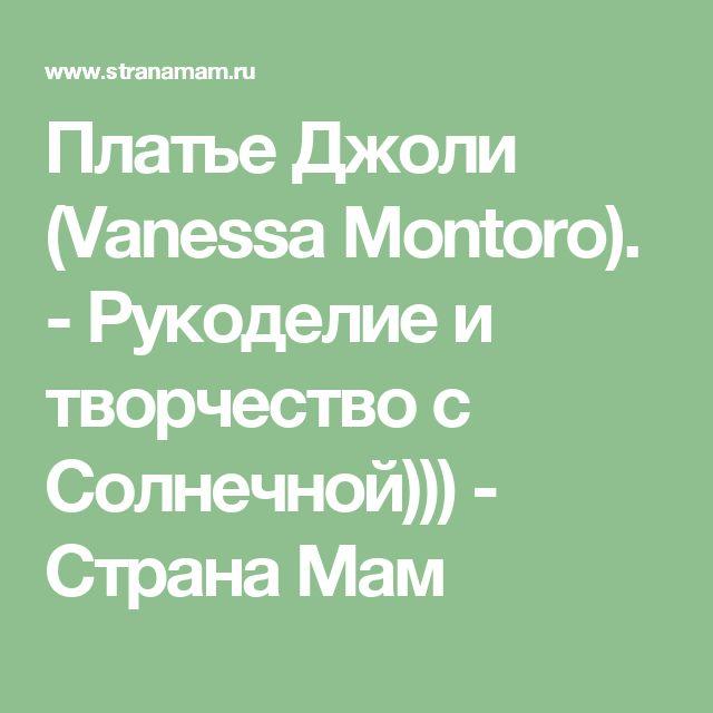 Платье Джоли (Vanessa Montoro). - Рукоделие и творчество с Солнечной))) - Страна Мам