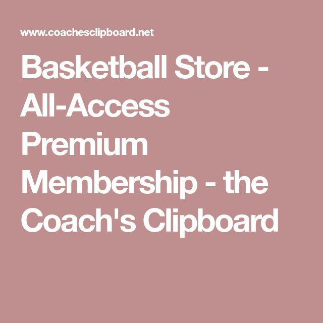 Basketball Store - All-Access Premium Membership - the Coach's Clipboard