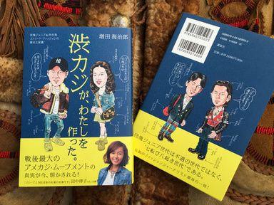 ファッションで振り返る団塊ジュニアの青春書籍渋カジがわたしを作った