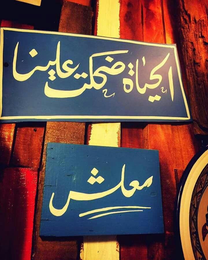 الحياة ضحكت علينا ... #الحياة