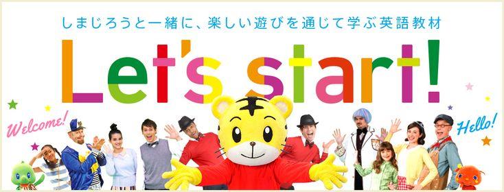 しまじろうと一緒に、楽しい遊びを通じて学ぶ英語教材 Let's start!