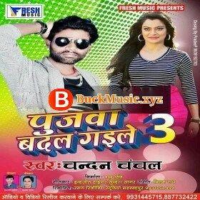 Pujawa Badal Gaile 3 Chandan Chanchal new bhojpuri