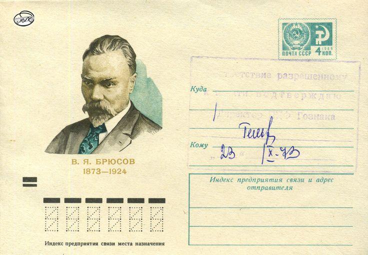 В. Я. Брюсов. 1873 - 1924 гг. Конверт издан Министерством связи СССР в 1973 г.