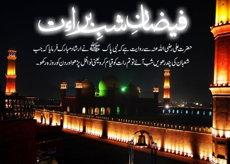 Happy Shab-E-Barat 2014 HD Images, Greetings, Wallpapers Free Download