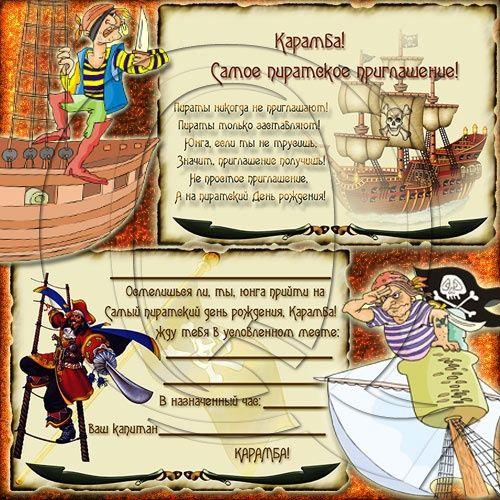 Сценки поздравления от пиратов с днем рождения ребенку