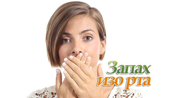 Чтобы убрать запах изо рта нужно разобраться с его причинами, и тогда избавиться от неприятного запаха будет проще.