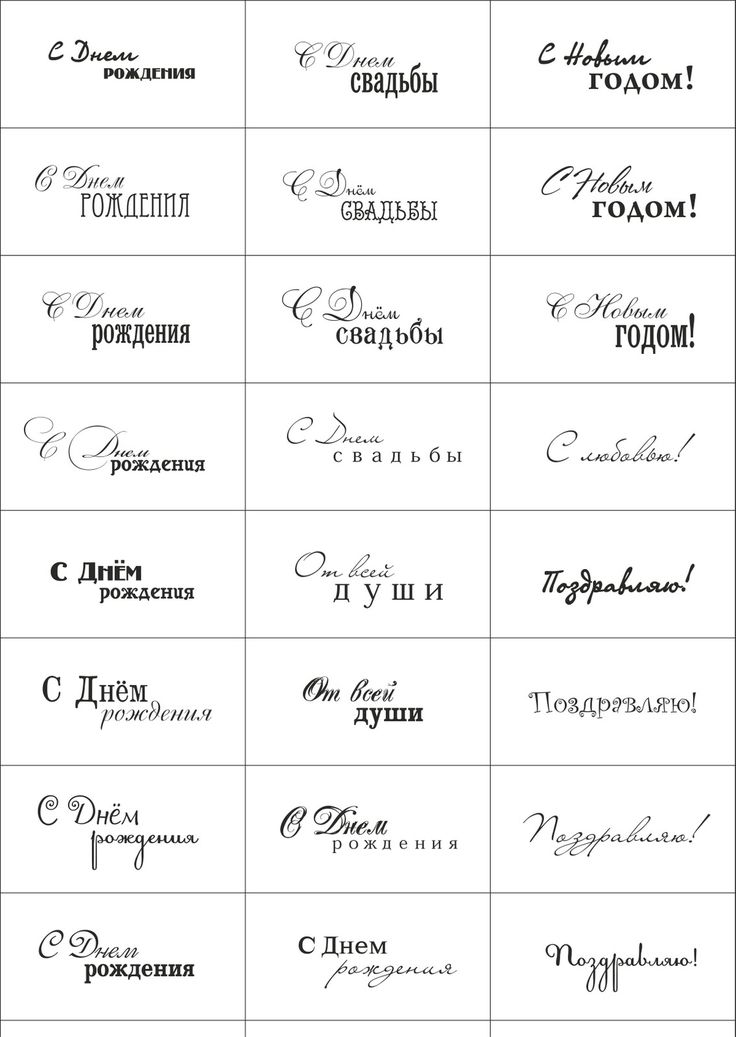Надписи теги для открыток