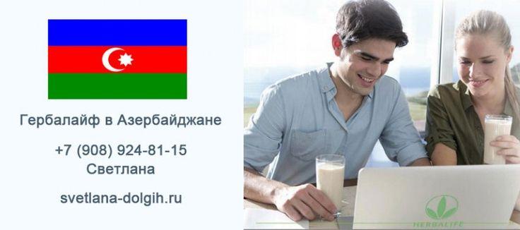 Купить продукты Гербалайф в Баку и других городах Азербайджана