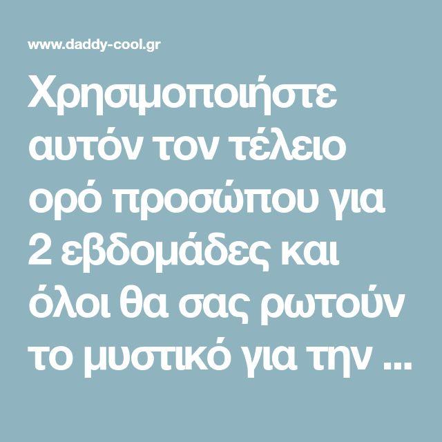 Χρησιμοποιήστε αυτόν τον τέλειο ορό προσώπου για 2 εβδομάδες και όλοι θα σας ρωτούν το μυστικό για την απίστευτη επιδερμίδα σας! - Daddy-Cool.gr