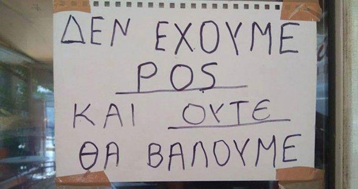 30 καινούργιες πινακίδες και ανακοινώσεις άκρως ελληνικές