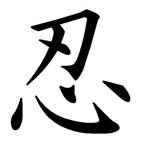 kanji patience - Google Search