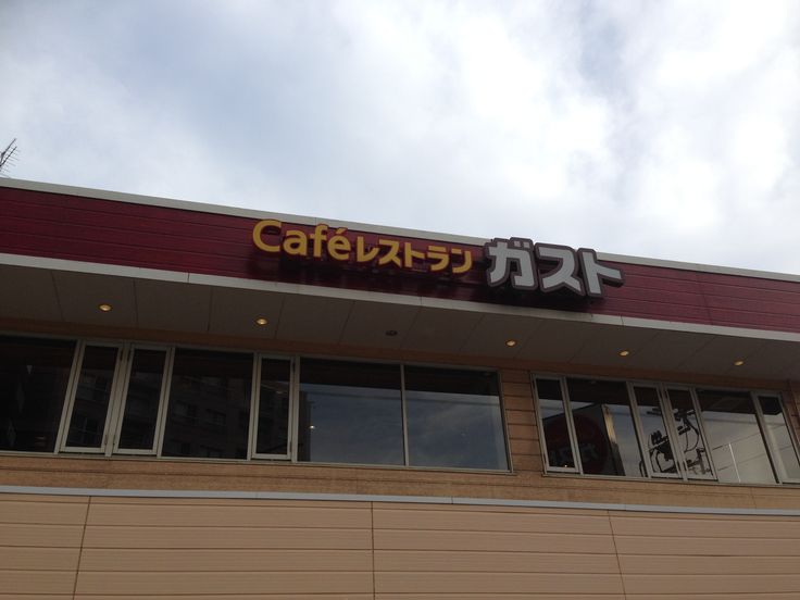 Gasuto - A typical family restaurant that offers kids menus with toys. As a cafe restaurant, the drink bar has a large variety. People are able to sit, relax, chat and enjoy their time together. Happy hour is also available from 15.00 - 18.00 attracting older groups of people.