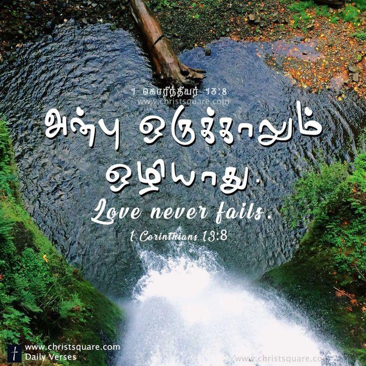 Tamil christian wallpaper, tamil bible verse wallpaper ...