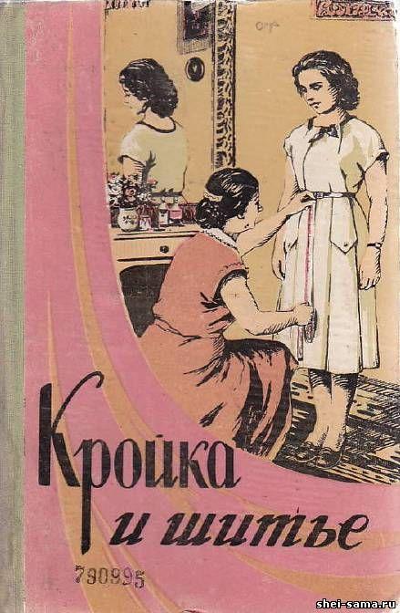 Кройка и шитьё - Детская одежда  - Книги по шитью