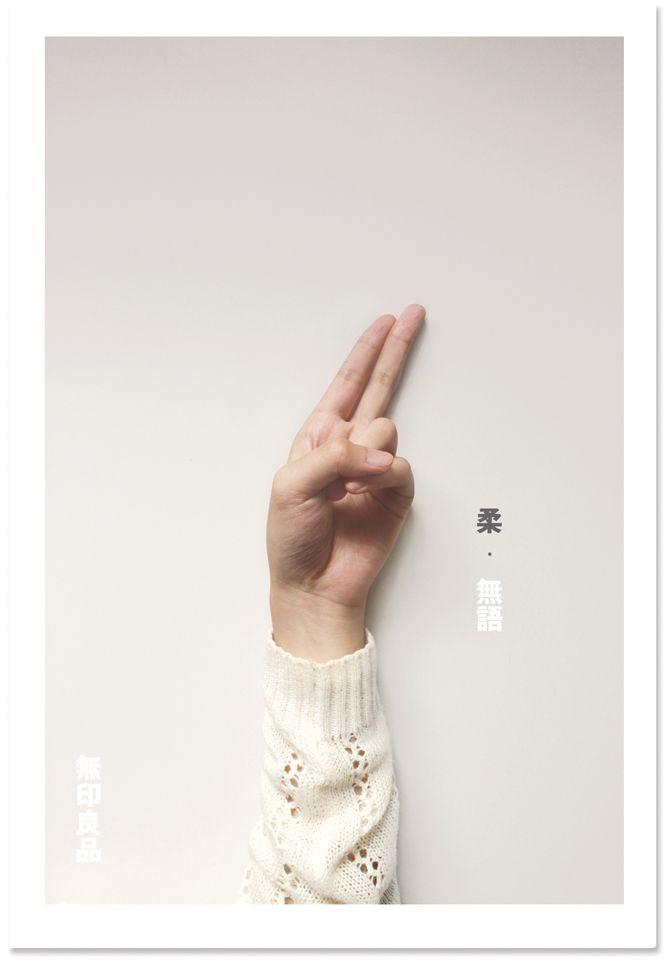 MUJI / Print ad Ideas - Clara Ip - No limit , No end