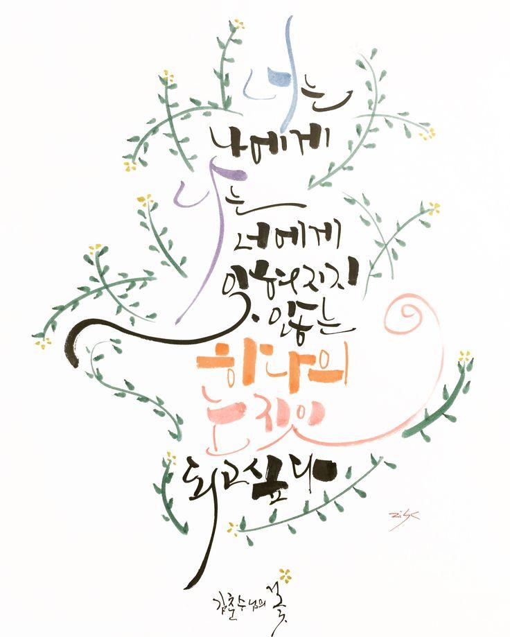 김춘수님의 꽃   #calligraphy #캘리그라피 #kuretake #디자인 #design #letter