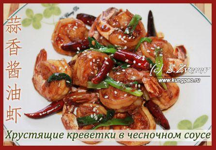 Хрустящие креветки в чесночном соусе (рецепт с фото)   Китайская кухня