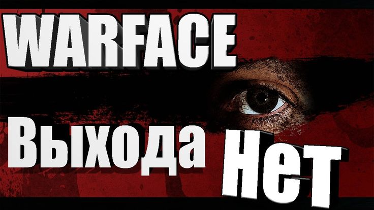 "БАГ В Warface - ""ВЫХОДА НЕТ"""