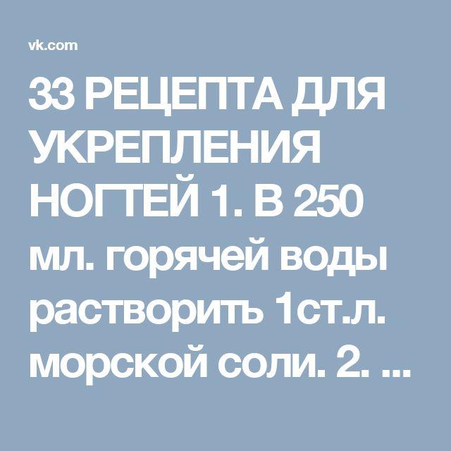33 РЕЦЕПТА ДЛЯ УКРЕПЛЕНИЯ НОГТЕЙ  1. В 250 мл. горячей воды растворить 1ст.л. морской соли. 2. 250 мл. воды, 1ст. л. поваренной (или морской) соли, 1 ч.л. соды, 3 капли йода. 3. 1 стакан воды, сок лимона, 1 ампула витамина В1 (тиамина). 4. В горячей воде растворить морскую соль, 1 таблетку витамина Витрум.  5. Корки от цитрусовых хорошо помять в руках, залить кипятком, добавить морскую соль. Когда немного остынет, можно опускать руки. 6. 250 мл. воды, 1 ст.л. морской соли, сок половины…