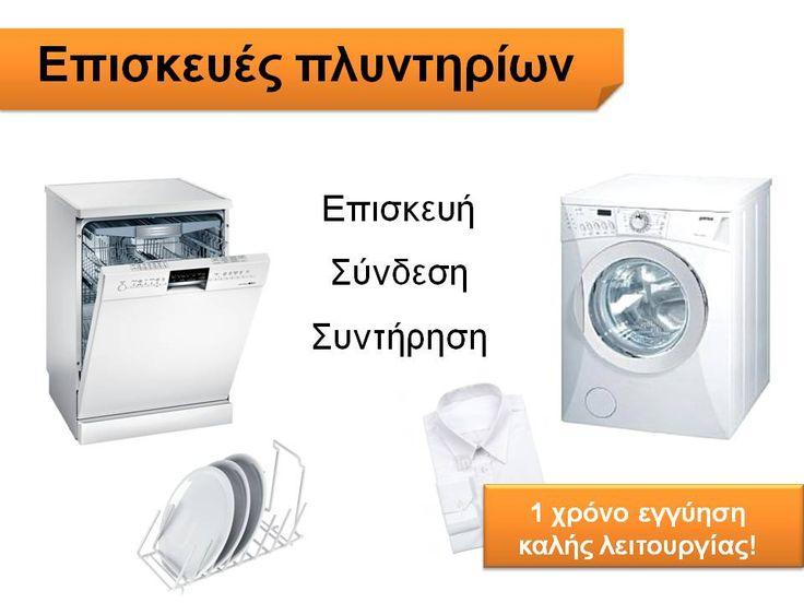 Επισκευή πλυντηρίων. (πατήστε το link κάτω από την εικόνα) Για περισσότερες πληροφορίες: Τηλ.Επικοινωνίας: 211 40 12 153 Site: www.techniki-expr... Email: info@techniki-exp...