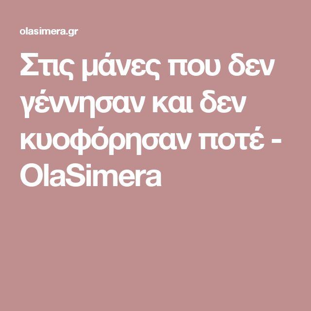Στις μάνες που δεν γέννησαν και δεν κυοφόρησαν ποτέ - OlaSimera