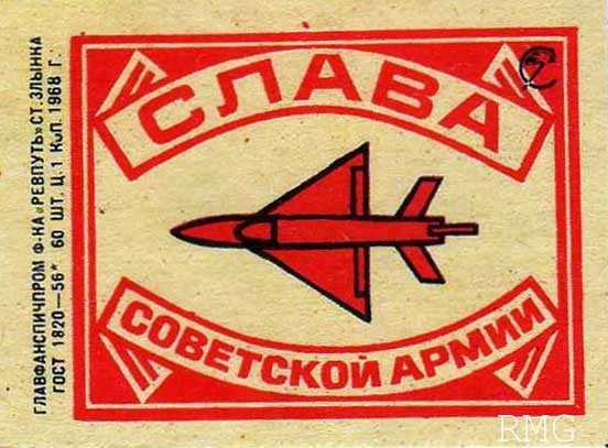 Russian Matchbox Labels: Red Army 1918-1968