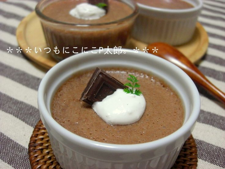 溶かして混ぜるだけ♪ とっても簡単なチョコムースです(*^▽^*) つくレポ1000人、感謝です~☆