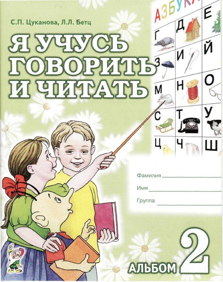 Tsukanova_Ya_uchus_govorit_i_pisat_Albom_2.doc — Просмотр документов