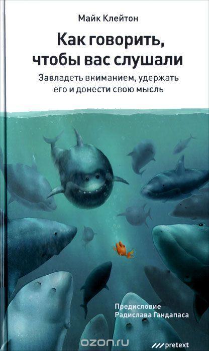 """Книга """"Как говорить, чтобы вас слушали"""" Майк Клейтон - купить на OZON.ru книгу How to Speak So People Listen с быстрой доставкой по почте   978-5-98995-105-5"""