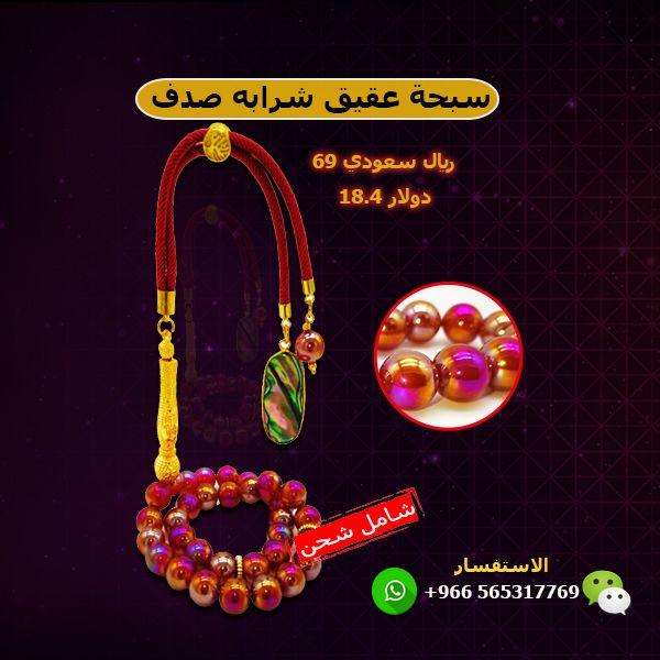 سبحة عقيق مميزة سبح نسائيه مع شرابه صدف طبيعي Washer Necklace Jewelry Necklace