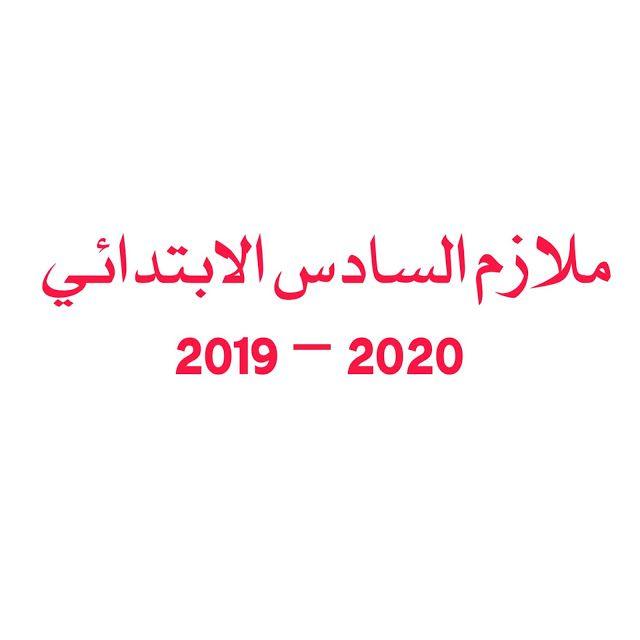 ملازم الصف السادس الابتدائي 2020 للتحميل Pdf ملازم السادس الابتدائي 2019 2020 ملازم السادس الابتدائي 2019 2020 ملازم الصف السادس الابت Math Math Equations